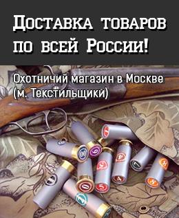 доставка товаров для снаряжения патронов по России