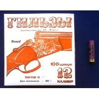 Гильза п/э Record 12 калибра для снаряжения патронов 70мм, низк.осн., под жевело, (упак. 100 штук) П