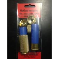 Набор бронзовых матриц для вальцовки гильз 12 калибра (матрица пулевая, матрица дробовая, втулка, конус)