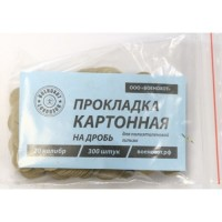 Прокладки карт. на дробь 20 калибра для полиэтиленовой гильзы (300шт.)