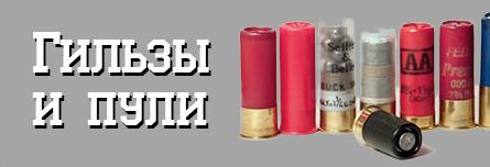 гильзы и пули для снаряжения патронов