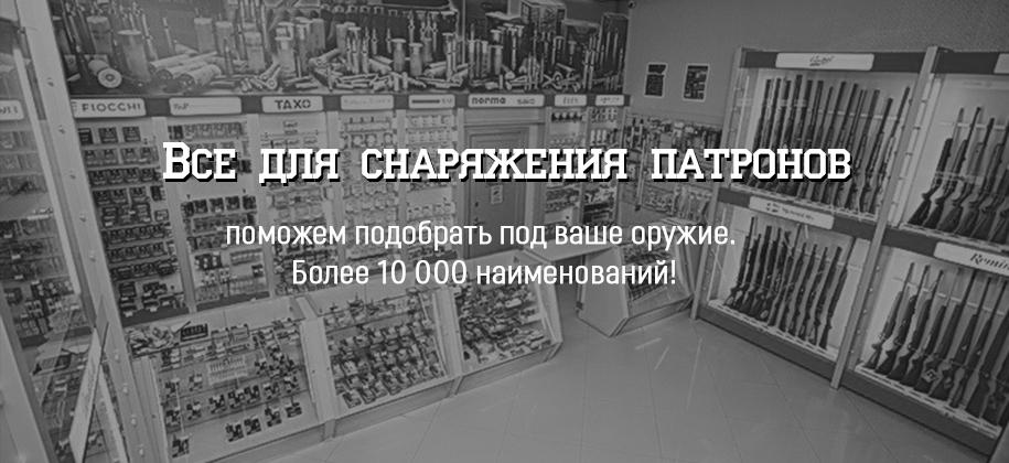 магазин снаряжения патронов и дроби
